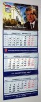 Изготовление трехблочных календарей