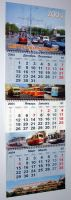 Печать трехблочных календарей