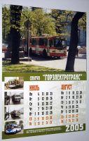 Настенный календарь под заказ